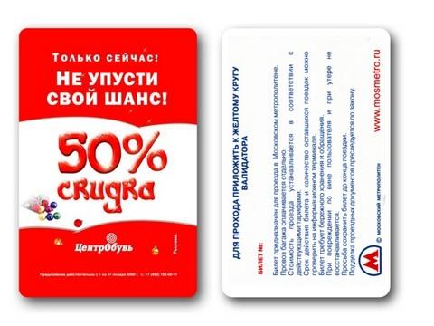 Реклама на проездных билетах